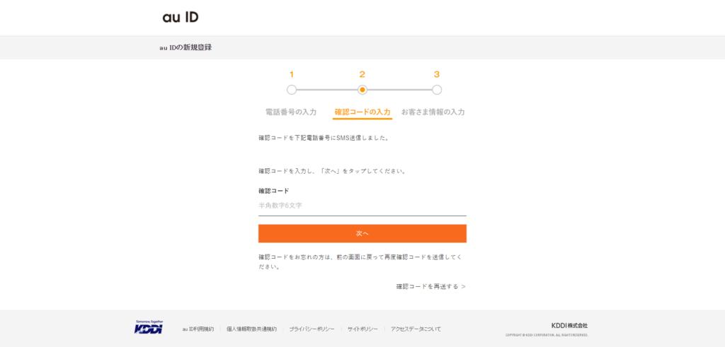 UQモバイル auID紐付け方法06
