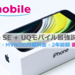UQモバイル iPhone SE 2020