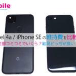 UQモバイル Pixel 4a iPhone SE