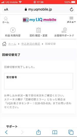 UQモバイル 回線切り替え05