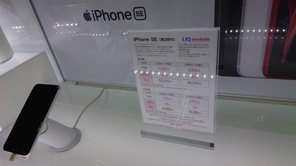 UQモバイル ヨドバシカメラ iPhone SE価格