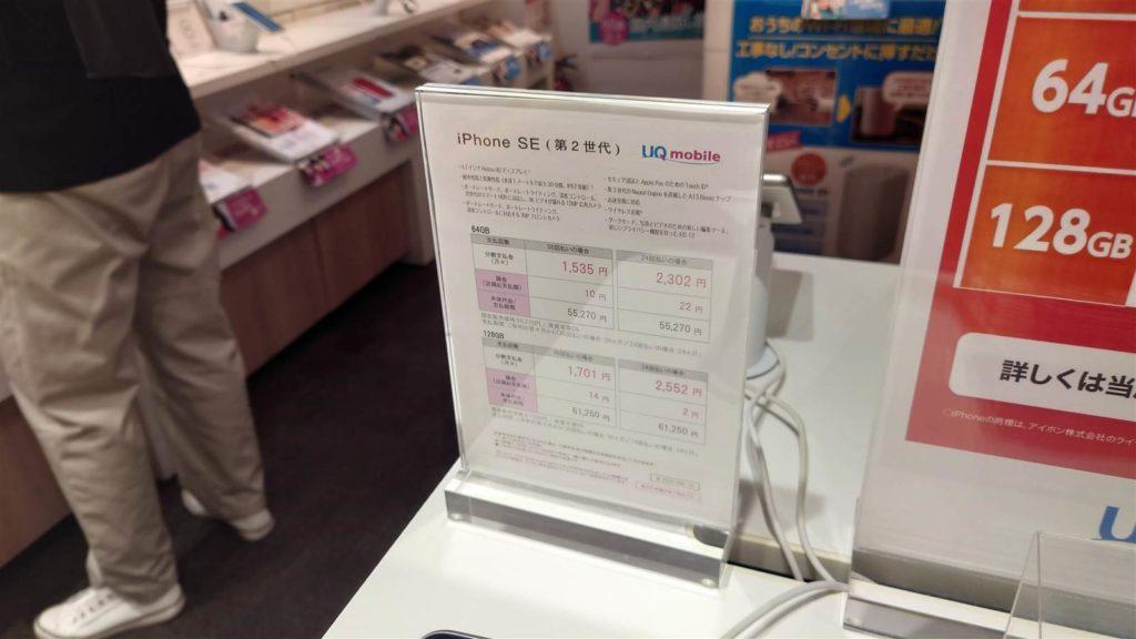 UQスポット iPhone SE価格