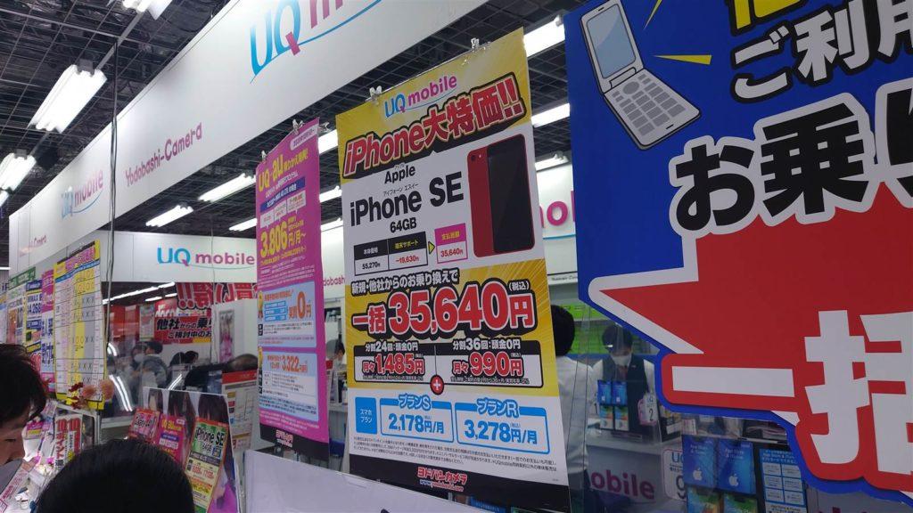 UQモバイル ヨドバシカメラ iPhone SE価格 1店舗目