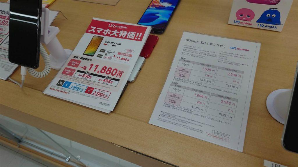 ヤマダ電機 UQモバイル iPhone SE価格