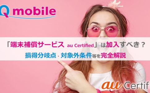 端末補償サービス au Certified