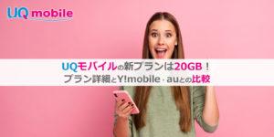 UQモバイル20GBプラン