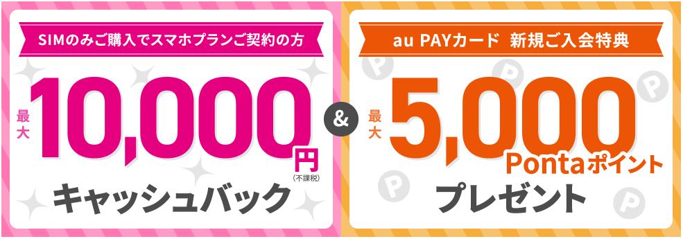 UQモバイル最大15,000円キャッシュバック