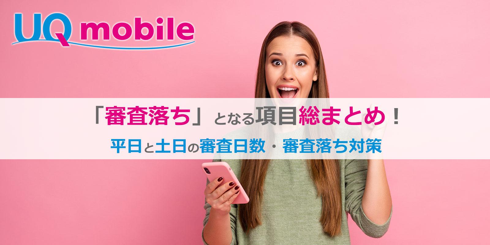 UQモバイル審査