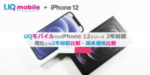 UQモバイル iPhone 12