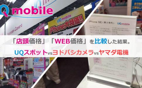 UQモバイル店舗・WEB価格比較