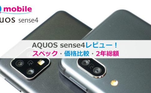 uqmobile-aquos-sense4