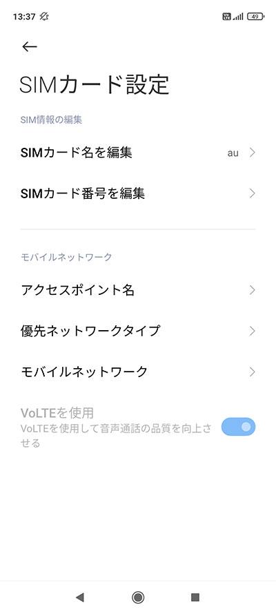 Redmi Note 9S UQモバイル APN設定03