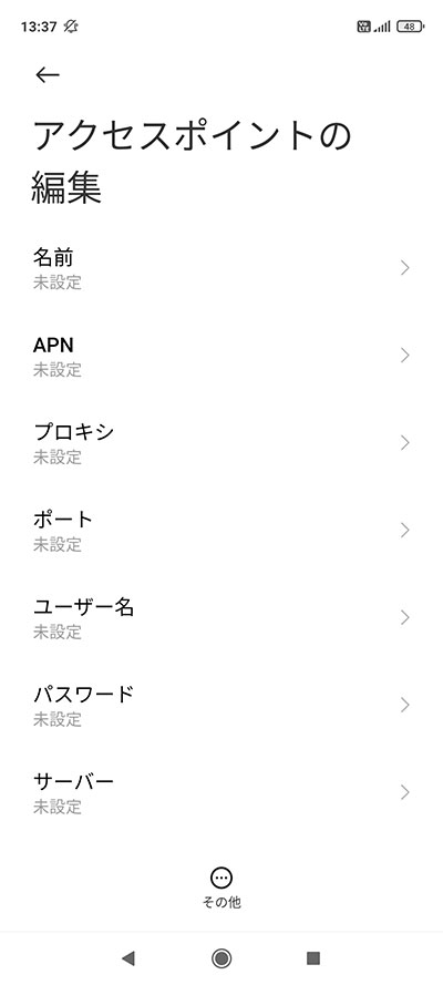 Redmi Note 9S UQモバイル APN設定05