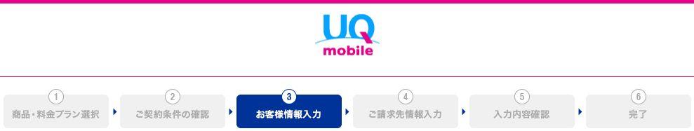 UQモバイル 利用者登録01