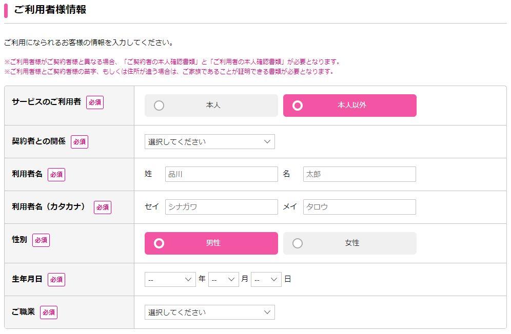 UQモバイル 利用者登録02