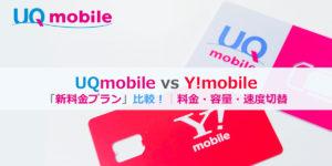 UQモバイル・Y!mobile新プラン比較