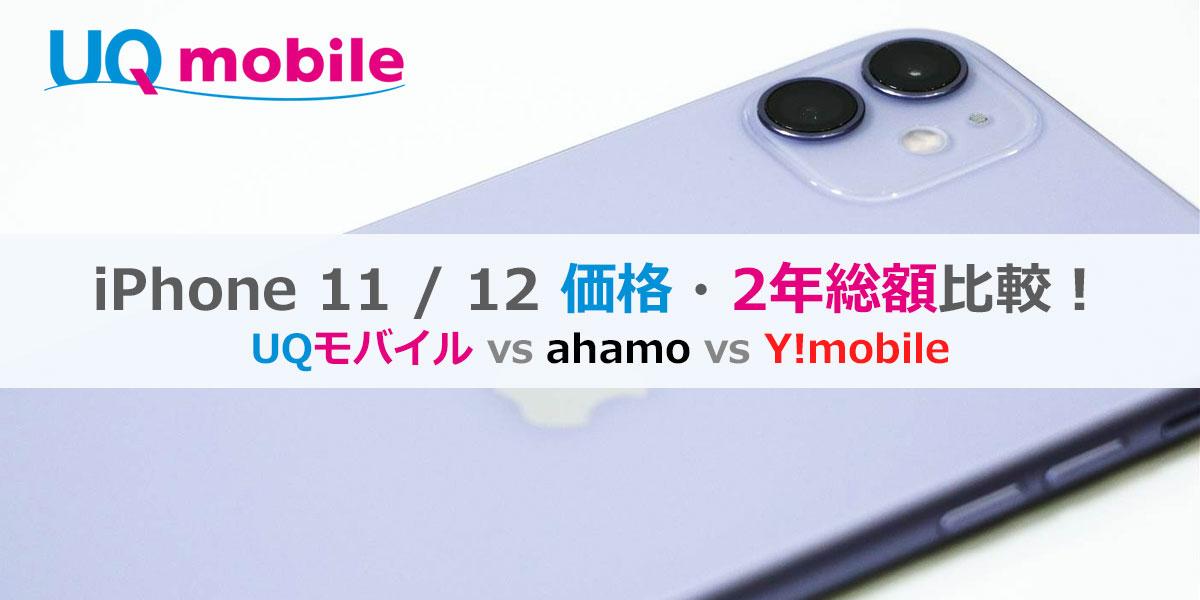 iPhone 11価格比較