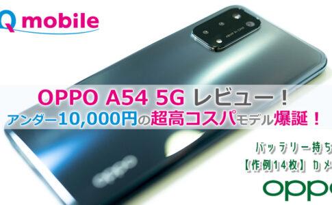 UQモバイル OPPO A54 5Gレビュー