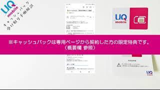 UQモバイルキャッシュバック受取方法