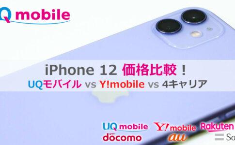 iPhone 12価格比較