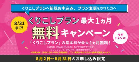 くりこしプラン最大1ヶ月無料キャンペーン