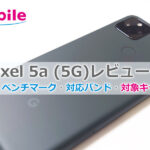 Pixel 5a 5G レビュー