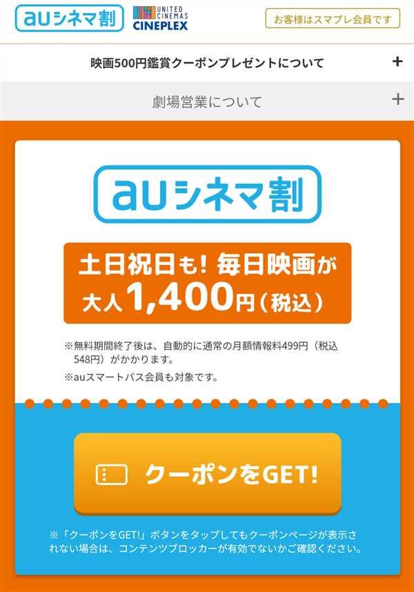 シネプレックス400円割引クーポン
