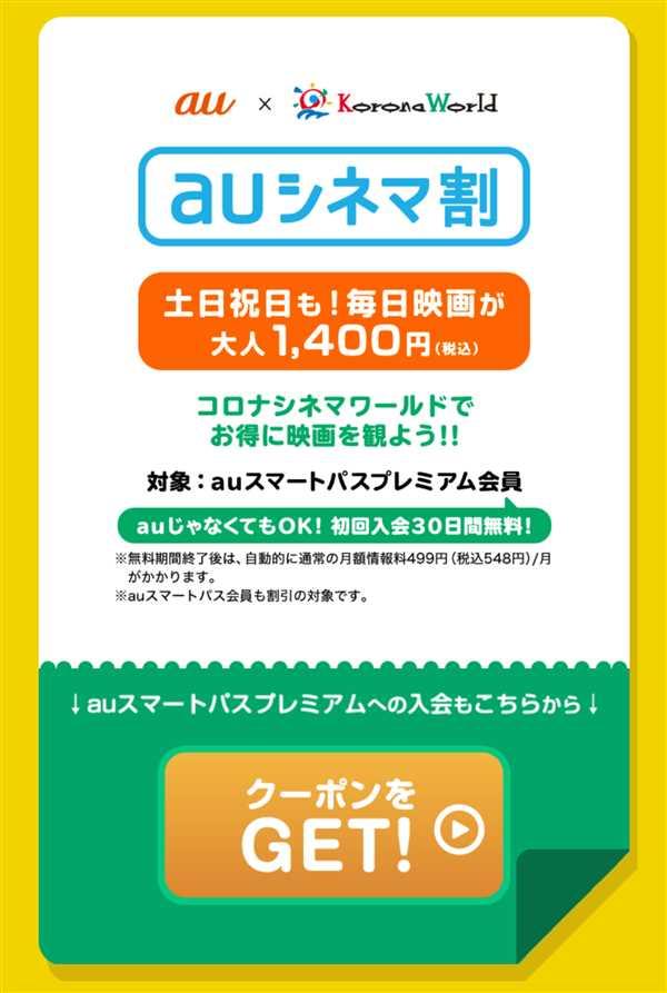 コロナワールド400円割引クーポン