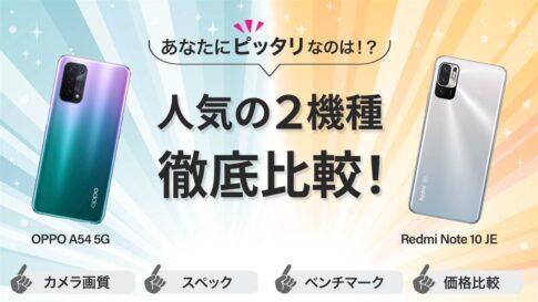 OPPO A54 5GとRedmi Note10 JEの比較