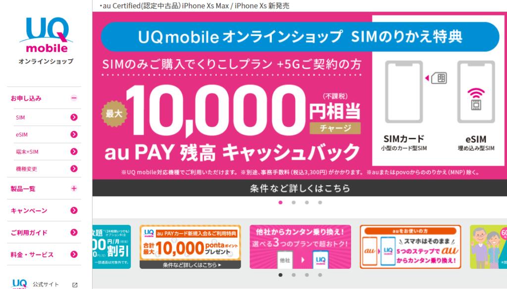 UQモバイルクーポン番号 SIMのみ契約