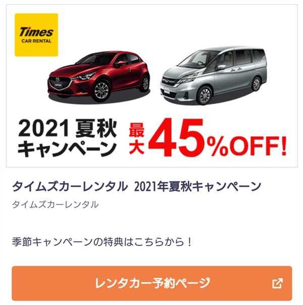 タイムズレンタカー45%割引クーポン