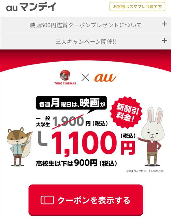 TOHOシネマズ800円割引クーポン
