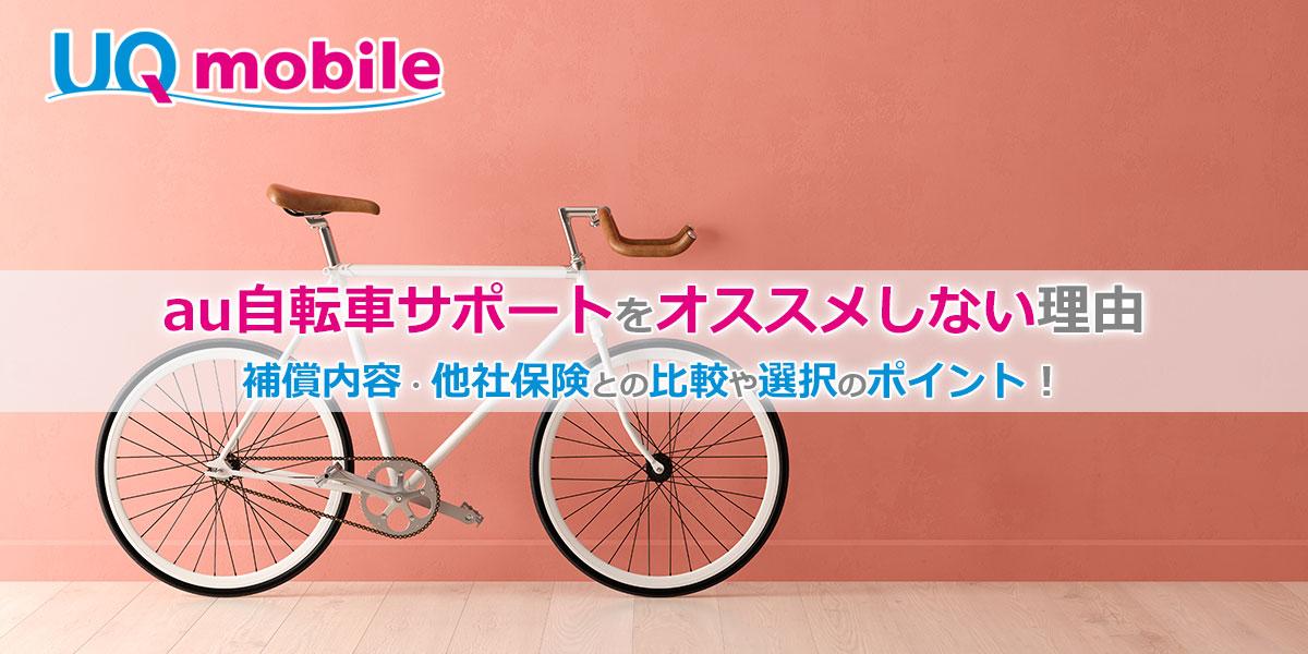 au自転車サポート