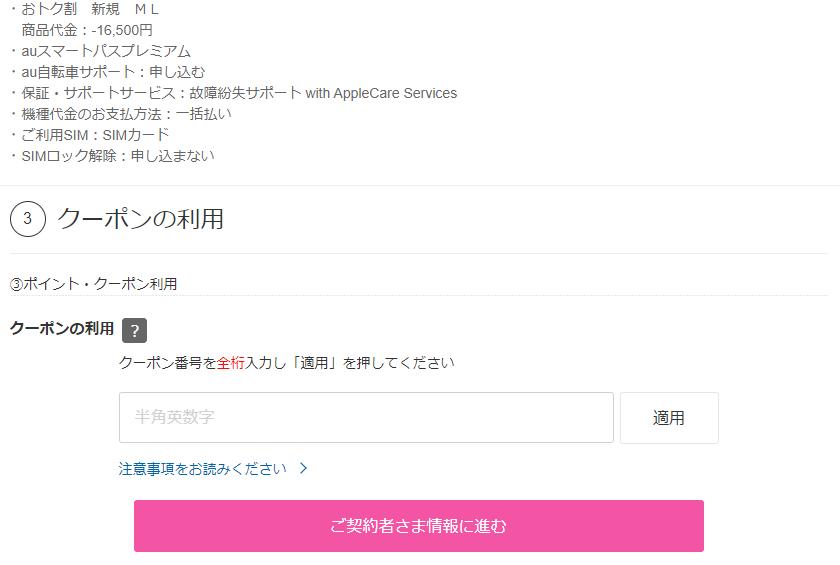 UQモバイルクーポン番号 端末セット