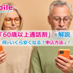 UQモバイル「60歳以上通話割」