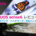 AQUOS sense6レビュー